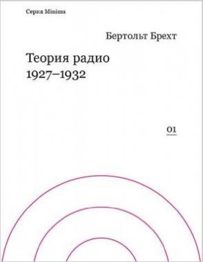 "Серия ""Minima"" 01. Теория радио 1927-1932"