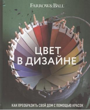 Цвет в дизайне. Как преобразить свой дом с помощью красок
