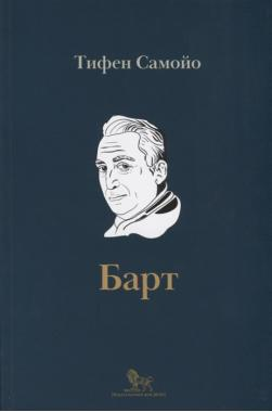 Ролан Барт. Биография