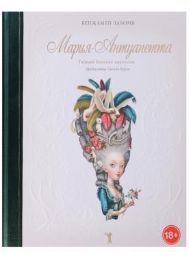 Мария-Антуанетта. Тайный дневник королевы