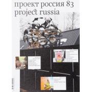 """Журнал """"Проект Россия"""" №83 1/2017"""