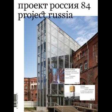 """Журнал """"Проект Россия"""" №84 2/2017"""