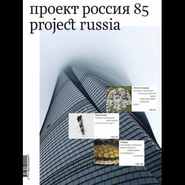 """Журнал """"Проект Россия"""" №85 3/2017"""