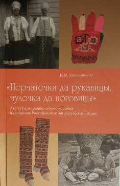 Перчаточки да рукавицы, чулочки да ноговицы. Аксессуары традиционного костюма из собрания РЭМ