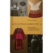 Своя рубаха ближе к телу... Коллекция рубах в собрании Российского этнографического музея