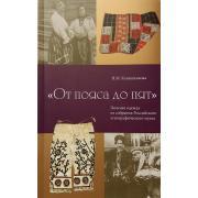 От пояса до пят... Поясная одежда из собрания Российского этнографического музея