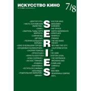 """Журнал """"Искусство кино"""" 2020 №7/8"""