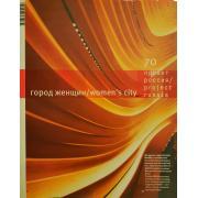 """Журнал """"Проект Россия"""" №70 4/2013 Город женщин"""