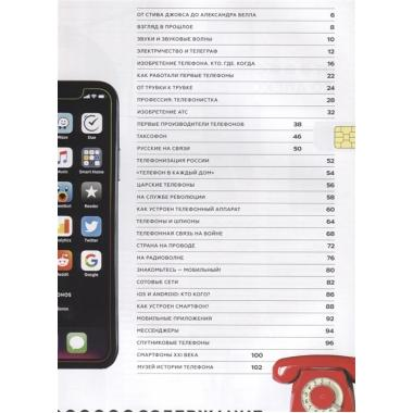 ProТелефон. Иллюстрированная энциклопедия для детей и взрослых