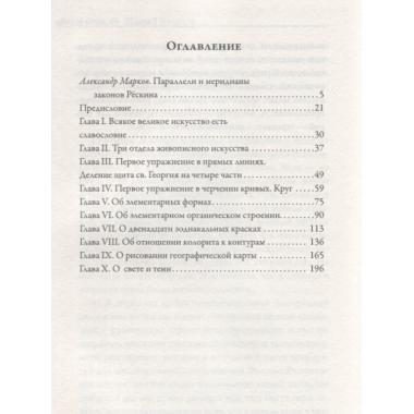 Законы Фьезоле. Джон Рескин