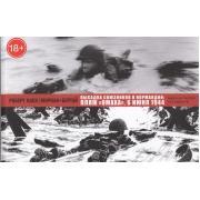 """Высадка союзников в Нормандии: пляж """"Омаха"""", 6 июня 1944"""