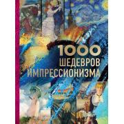 1000 шедевров импрессионизма