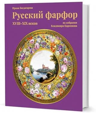 Русский фарфор XVIII–XIX веков из собрания Владимира Царенкова