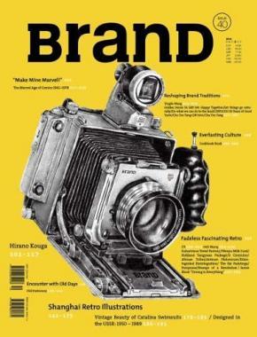 Brand No.40: Time Machine of Culture 1868-1988