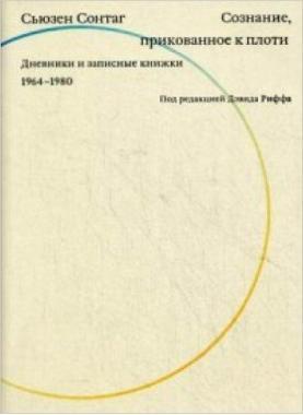 Сознание, прикованное к плоти. Дневники и записные книжки 1964-1980