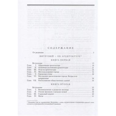 Витрувий Десять книг об архитектуре. Репринтное издание