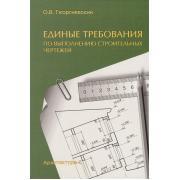 Единые требования по выполнению строительных чертежей. Справочное пособие