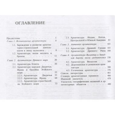 История архитектуры. Учебник.  В 2-х тт. Т. 1
