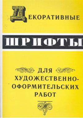 Декоративные шрифты: для художественно-оформительских работ.