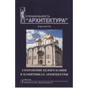 Сохранение белого камня в памятниках архитектуры. Учебное пособие