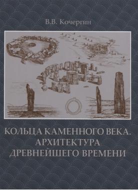 Кольца каменного века. Архитектура древнейшего времени. Монография.
