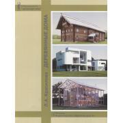 Деревянные дома. Учебное пособие для вузов