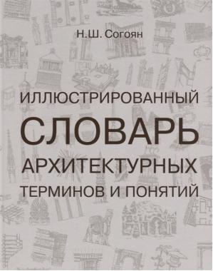 Иллюстрированный словарь архитектурных терминов и понятий. Учебное пособие для вузов