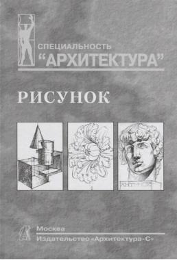 Рисунок. Учебное пособие для вузов