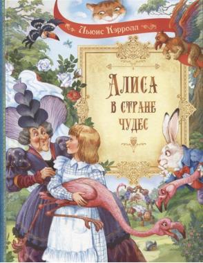 Алиса в Стране чудес (илл. Александра Лебедева)