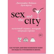 Секс в большом городе. Культовый сериал, который опередил время