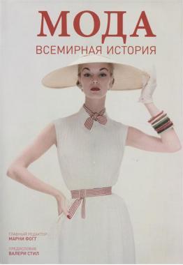 Всемирная история. Мода