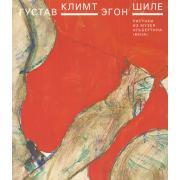 Густав Климт. Эгон Шиле. Рисунки из музея Альбертина (Вена)
