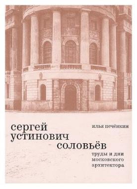 Сергей Устинович Соловьёв. Труды и дни московского архитектора