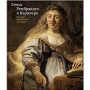 Эпоха Рембранта и Вермеера. Шедевры Лейденской коллекции
