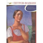 Петров-Водкин. Жизнь и творчество. Суждения об искусстве. Современники о художнике