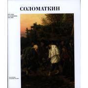 Соломаткин. Русские художники XIX века