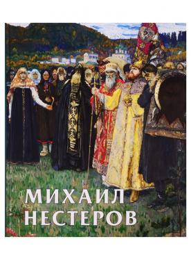 Михаил Нестеров. Альбом