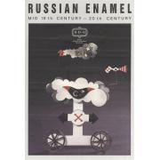Русская эмаль. Вторая половина 19-20 век
