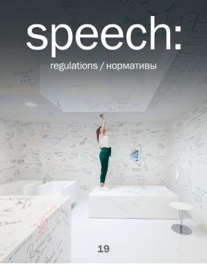 "Журнал ""Speech:"" №19 Нормативы"