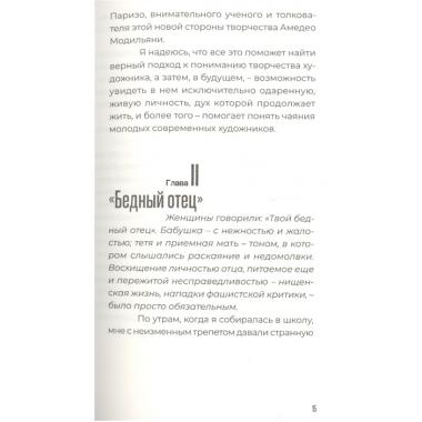 Амедео Модильяни в воспоминаниях дочери и современников