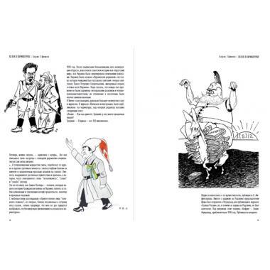 ХХ век в карикатурах