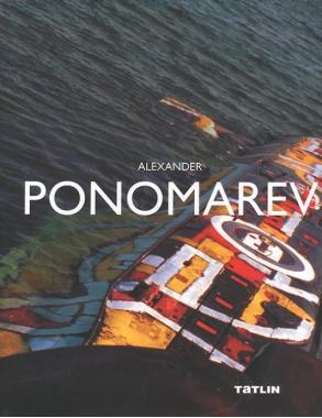 Alexander Ponomarev