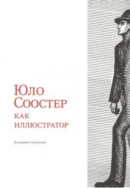 Юло Соостер как иллюстратор