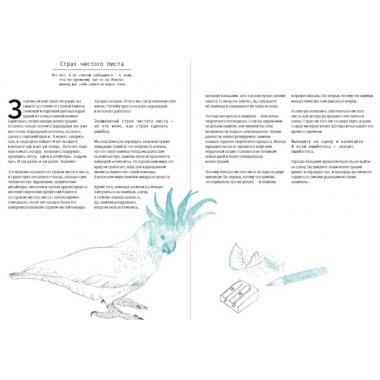 Рождение иллюстратора. Про творчяество, выгорание, совместные проекты, продвижение, гонорары и автор