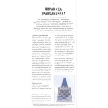 Как построен небоскреб