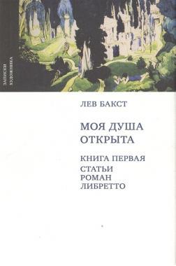 Моя душа открыта. Статьи. Роман. Либретто. Письма. Книга1,2. Лев Бакст