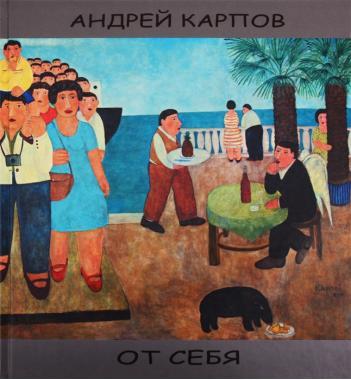 Андрей Карпов. От себя