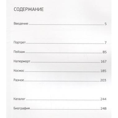 Игорь Акимов. Портрет, пейзаж, натюрморт, космос, разное