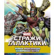 Marvel Стражи Галактики. Полная энциклопедия космических изгоев