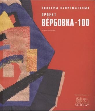 """Пионеры супрематизма. Проект """"Вербовка-100"""""""